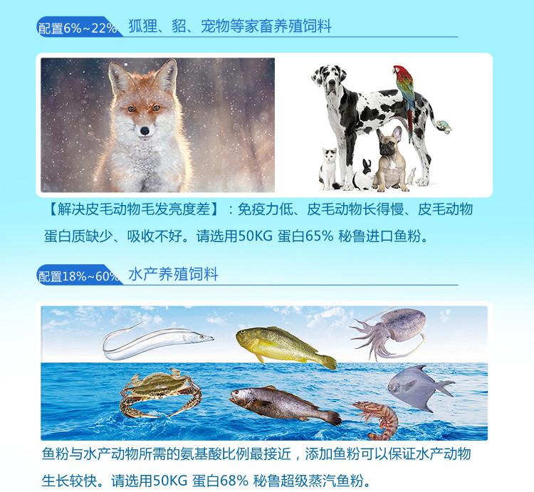 秘鲁蒸汽干燥鱼粉 进口鱼粉报价 蛋白68 HAYDUK 海利饲料原料示例图6