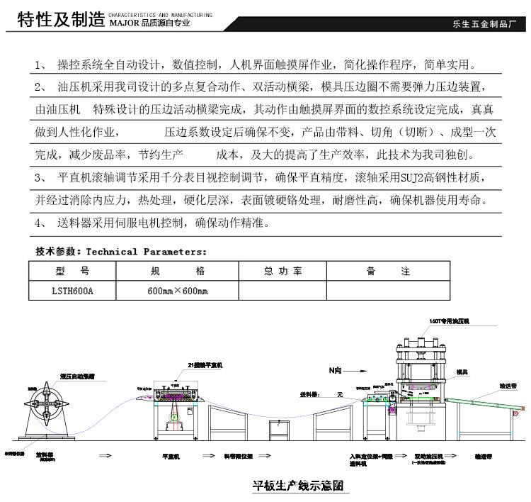 佛山平板生产线   全自动铝扣板成型模具   佛山五金模具    五金示例图1