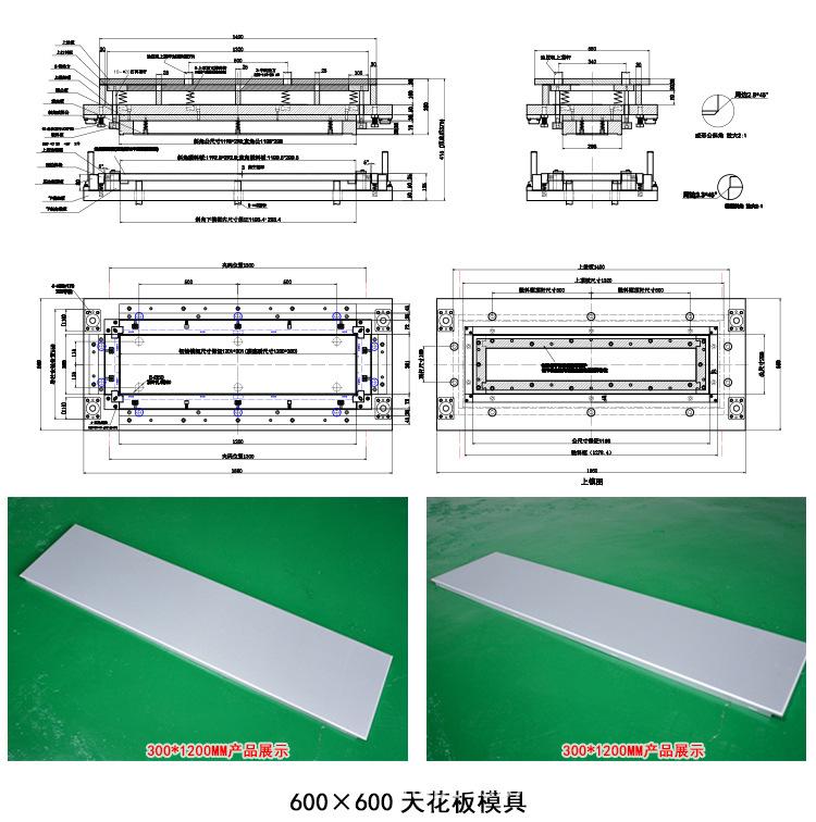佛山天花铝扣板模具直销供应商示例图4