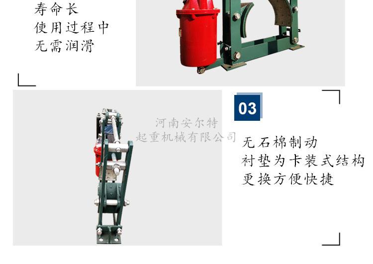 YWZ-150/25   电力液压块式制动器     双梁天车吊钩液压刹车  液压式推动机   抱闸  刹车示例图7