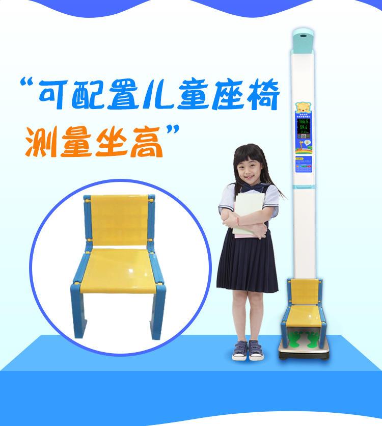 儿童身高体重测量仪 电子身高体重秤测量仪儿童版上禾SH-700G示例图3