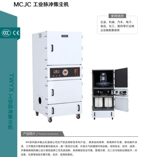 工厂直销 上海TWYX品牌 工业除尘器 环评柜式工业集尘器示例图4