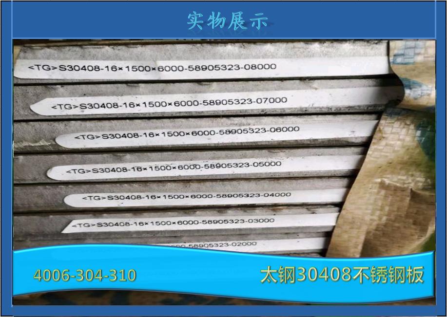太钢304H不锈钢 GB24511标准S30409不锈钢板价格  佳创30409不锈钢板示例图6