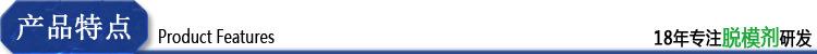厂家批发 迪瓦7300脱模剂 环氧互感器脱模剂 溶剂型脱模剂 包邮示例图5