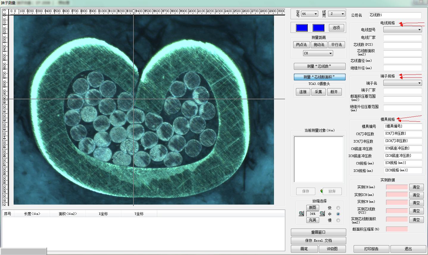 蔡康端子分析系统DZ-3000示例图1