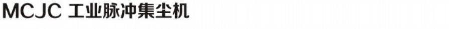 <strong>医药器械包装设备专用工业脉冲粉尘集尘机</strong> 装袋喷砂作业专用集尘器示例图20