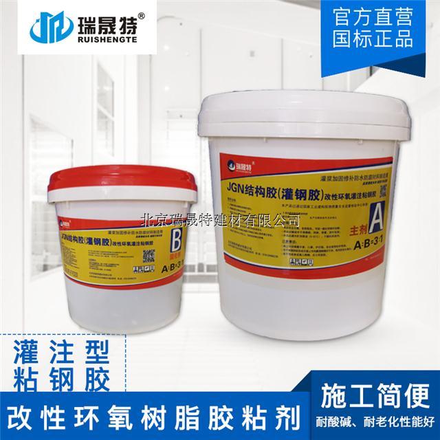 灌钢胶-灌注粘钢胶-环氧树脂钢板结构缝隙灌注胶示例图1