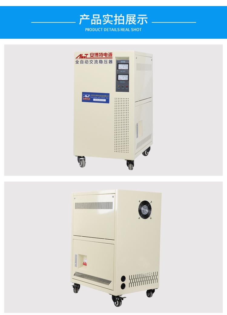 现货供应TNS-30KVA40KVA50KVA三相稳压器380V全自动高精度稳压器示例图10