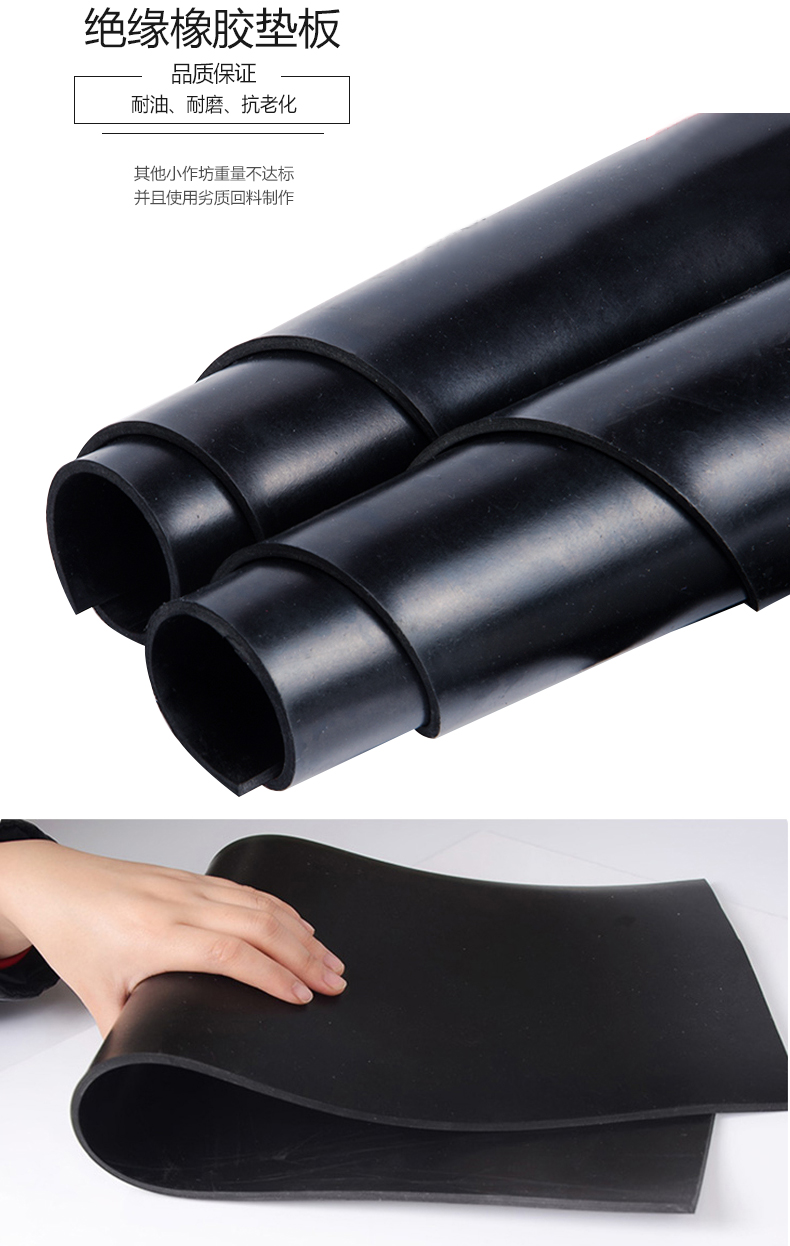 批发绝缘胶垫 配电房绝缘胶垫 高压绝缘橡胶板量大从优示例图5