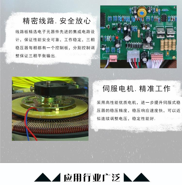 现货供应TNS-30KVA40KVA50KVA三相稳压器380V全自动高精度稳压器示例图7