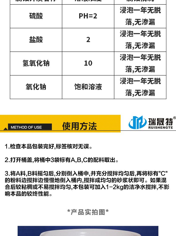 北京瑞晟特环氧胶泥厂家销售 ,环氧砂浆,修补砂浆价格示例图2