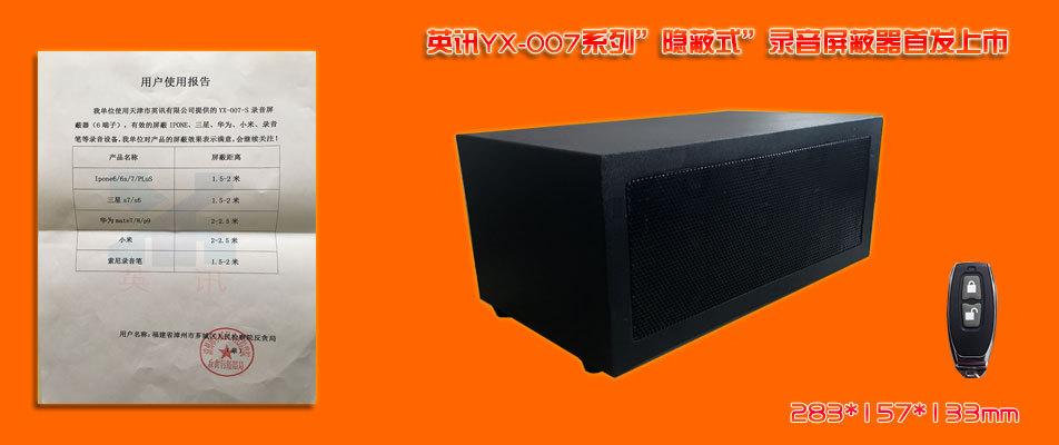 录音屏蔽器,防录音屏蔽器,隐蔽式录音屏蔽器,声音屏蔽器厂家!示例图1