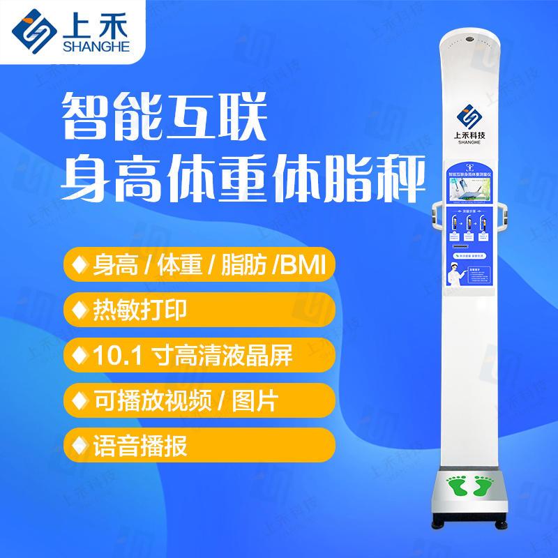 人体身高体重测量仪 超声波身高体重称 郑州上禾智能互联网身高体重测量仪 超声波身高体重体脂测量一体机上禾SH-900G示例图1