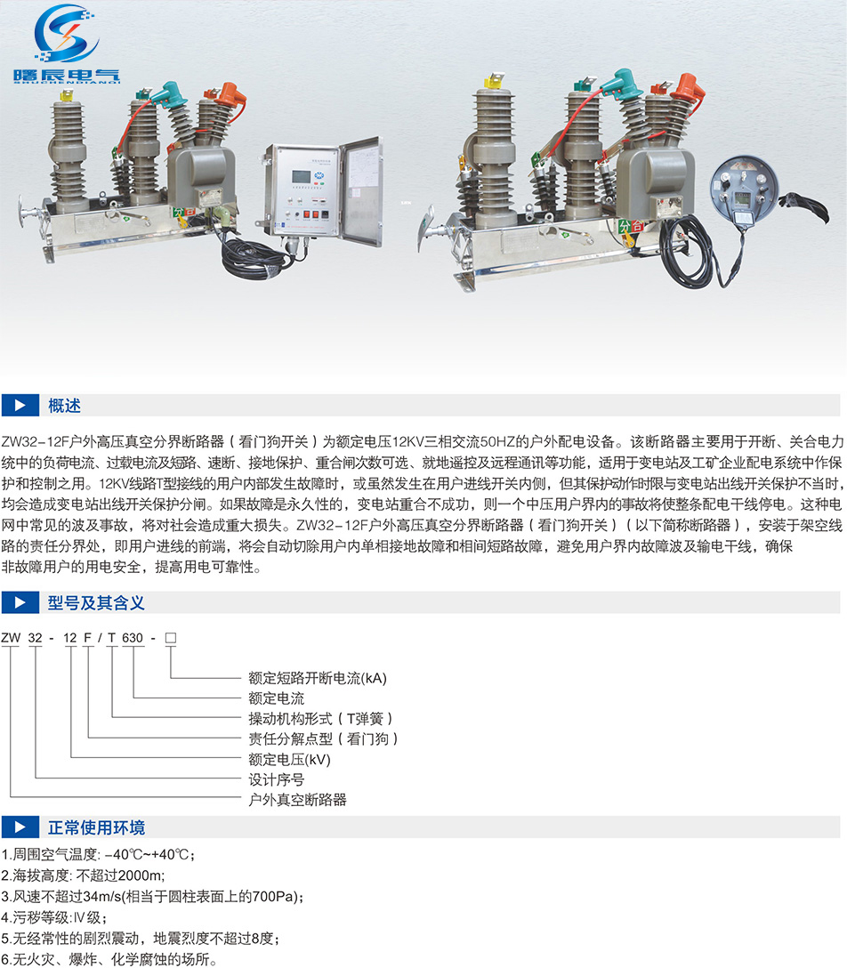 <strong><strong><strong>ZW32-12型真空断路器</strong></strong></strong>示例图3