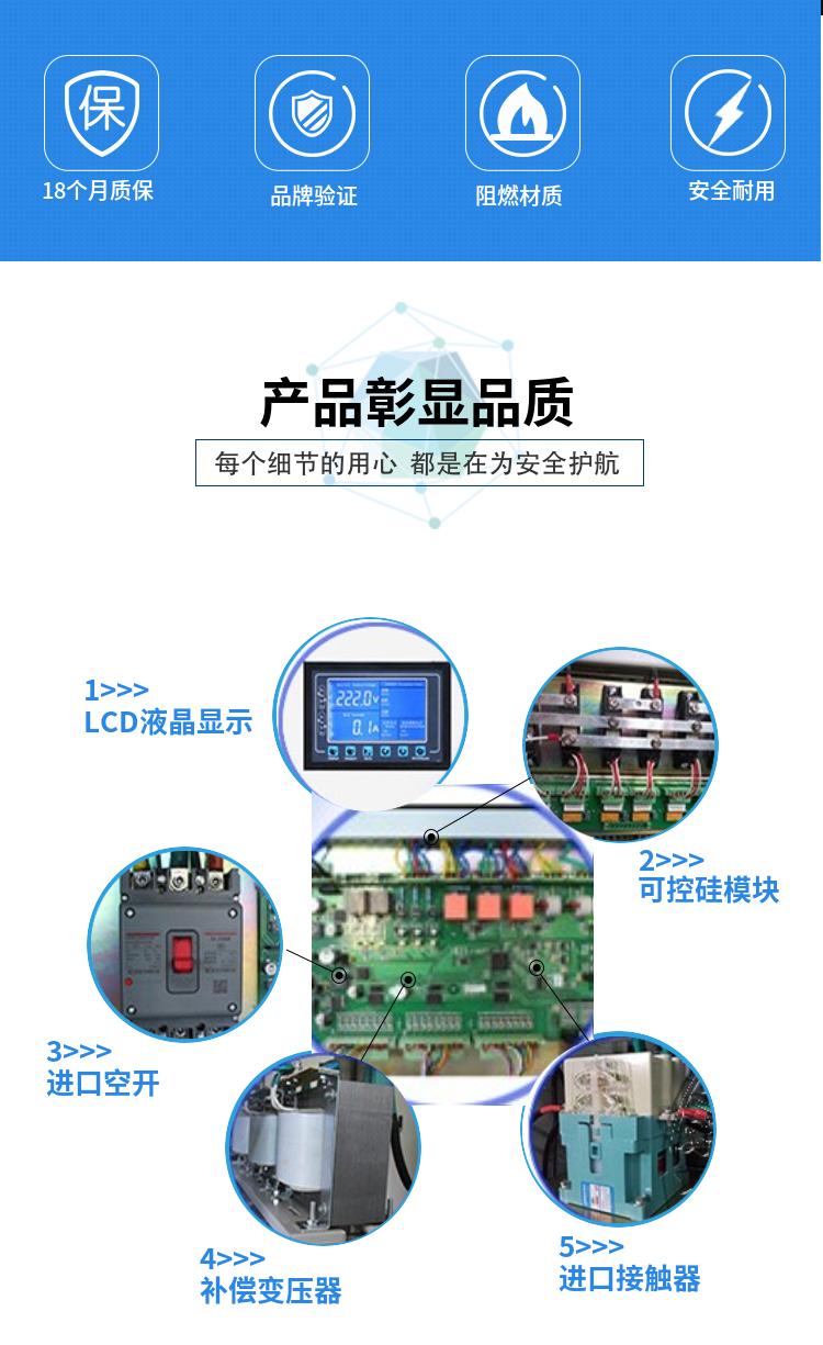防雨型户外大功率电力补偿式稳压器三相380V智能型无触点交流稳压器ZBW-100KVA示例图2