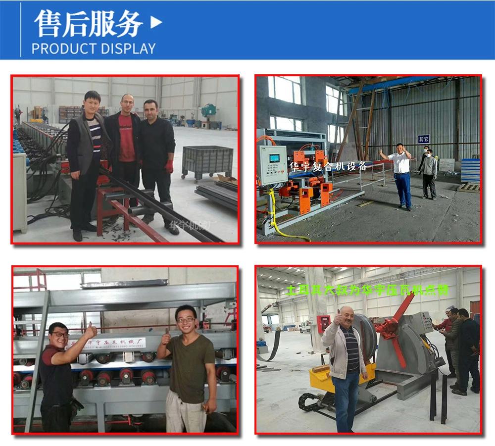 华宇全自动复合板机 岩棉夹心板生产设备 180mm胶轴岩棉机 彩钢复合板生产线示例图11