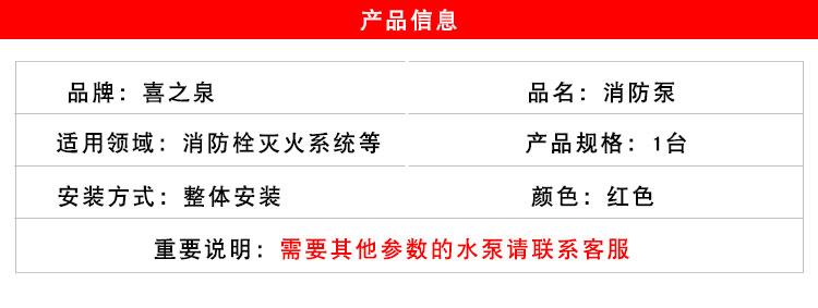 上海喜之泉XBD-S 消防泵,XBD5.0/44-150S-50 消防泵示例图8