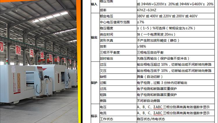安博特直销高精度交流稳压器TNS-30KVA 40KVA 50KVA三相稳压器示例图7