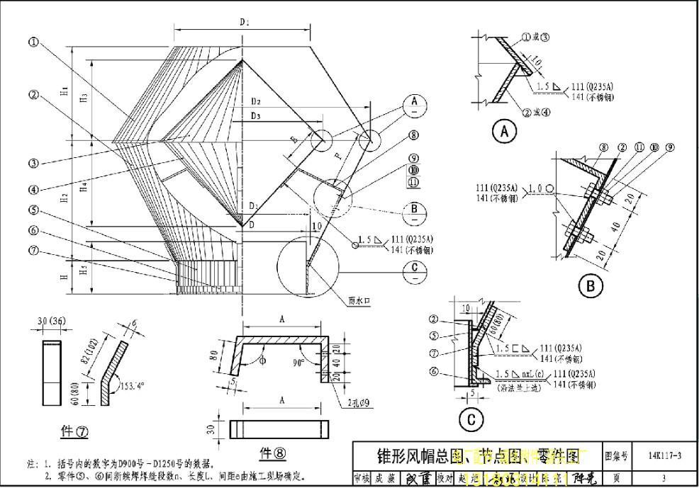 沧州铭意供应  圆锥形风帽  14K117-3锥形风帽  镀锌锥形风帽 可提供配套法兰示例图5