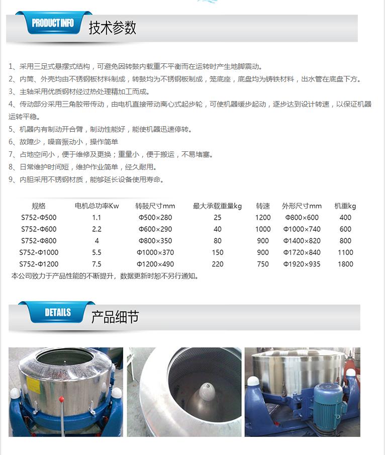 扬州海狮大型工业脱水机-离心甩干机-酒店桌布洗涤离心脱水机 大型甩干机 脱水机厂家示例图5