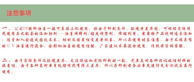 浙江厂家环保UV胶印四色油墨  UV油墨高耐磨 可调色 开增票示例图8