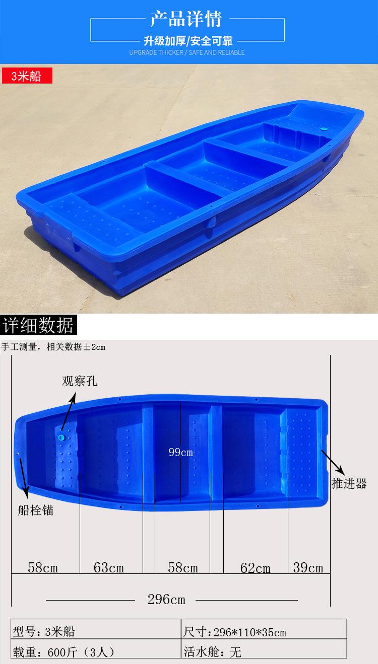 佳诚机械- 塑料渔船 塑料渔船价格 塑料渔船批发 塑料渔船厂家示例图3