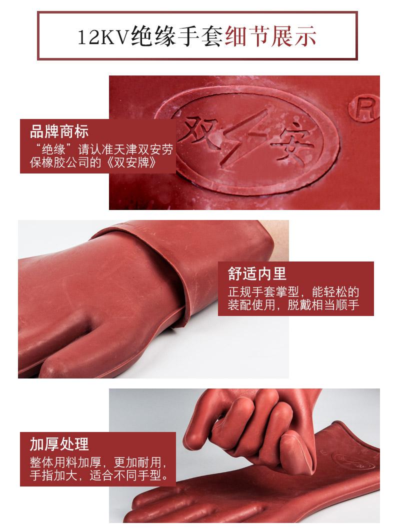 双安牌12KV绝缘手套/电工耐高压绝缘绝缘手套/安全带电作业防电手套/绝缘手套厂家批发示例图9