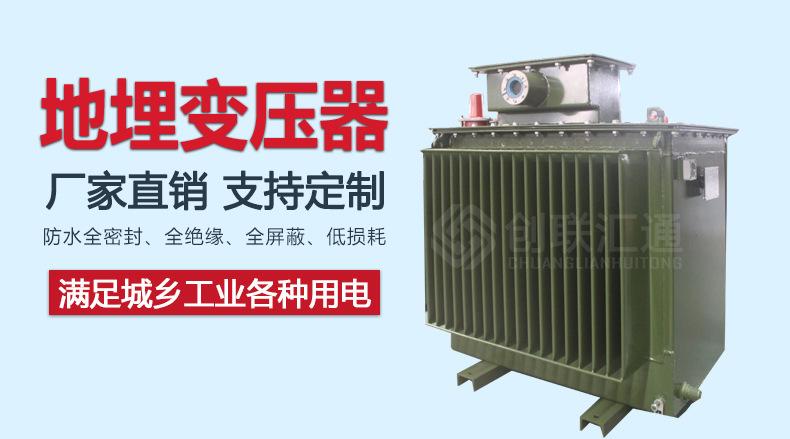 S11-80kva地埋式变压器 厂家直销地埋变压器 地埋变压器价格-创联汇通示例图1
