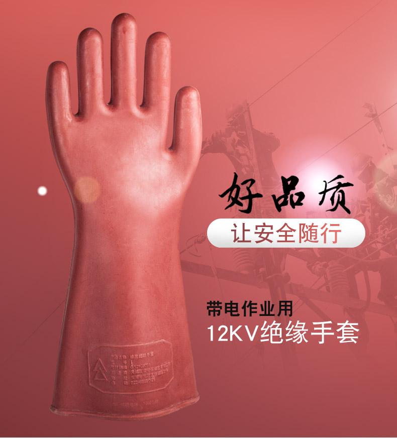 双安牌12KV绝缘手套/电工耐高压绝缘绝缘手套/安全带电作业防电手套/绝缘手套厂家批发示例图1