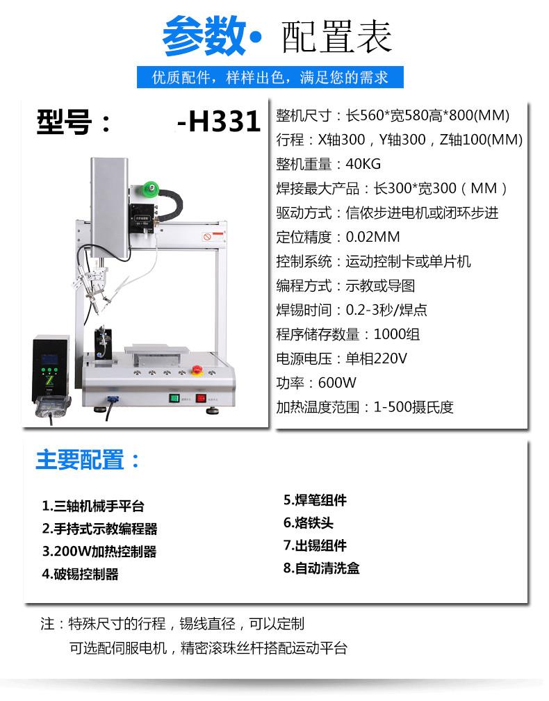 单工位自动焊锡机设备、深圳自动焊锡机设备厂家、线路板自动焊锡机示例图3