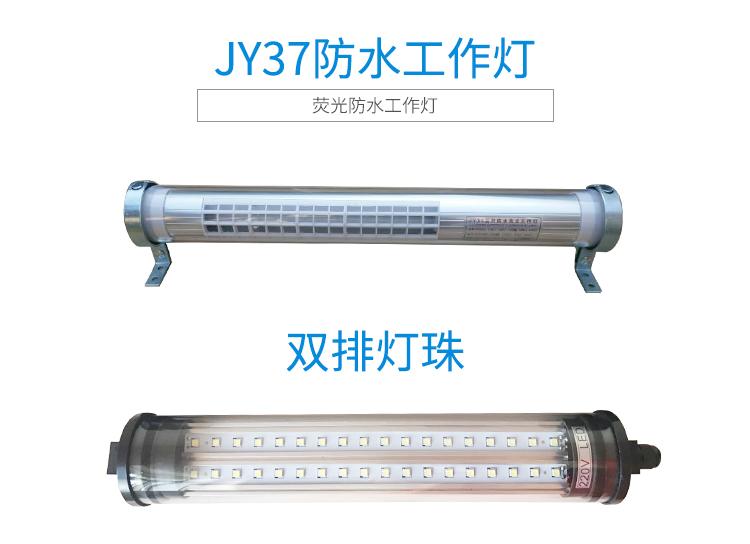 防水防油防爆照明灯 LED机床工作灯 数控机床工作灯 220V24V36V110V led车床工作灯示例图7