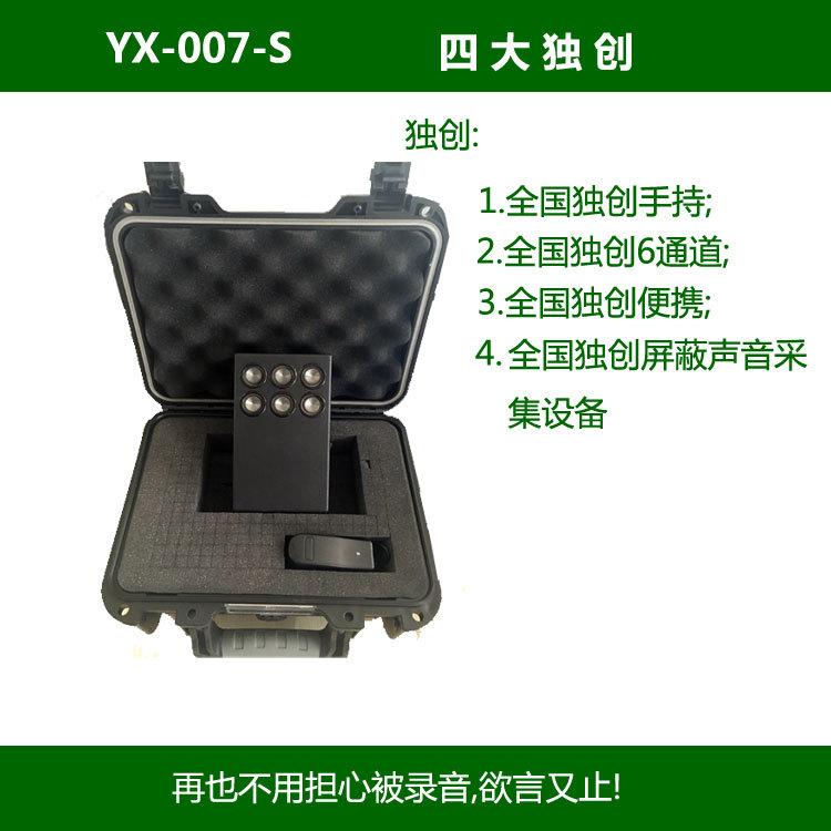 YX-007mini-S手持录音屏蔽器 6端子,防录音,防止录音厂家!!示例图6