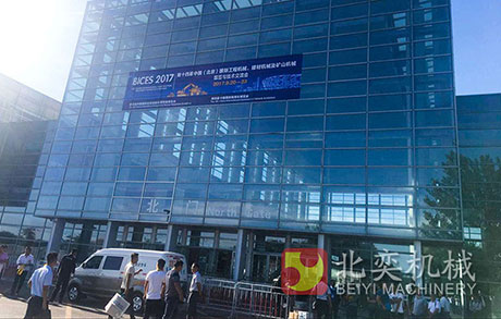 第十四届中国(北京)国际工程机械展(BICES 2017)