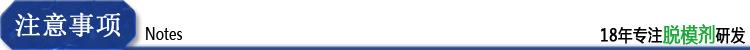 厂家批发 迪瓦7300脱模剂 环氧互感器脱模剂 溶剂型脱模剂 包邮示例图7