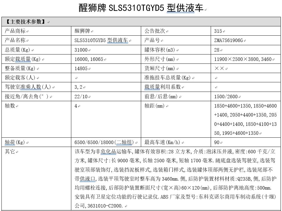 SLS5310TGYD5型供液车公告数据