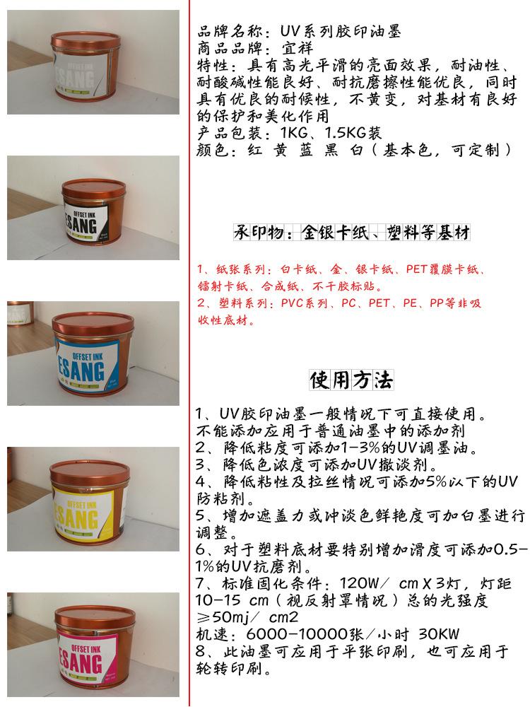 浙江厂家环保UV胶印四色油墨  UV油墨高耐磨 可调色 开增票示例图6