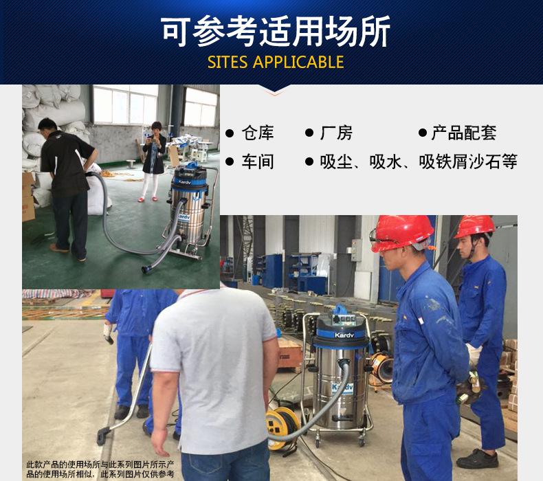 凯德威大吸力商用工业吸尘器DL-3078S工厂车间粉尘吸木屑铁屑砂石示例图14