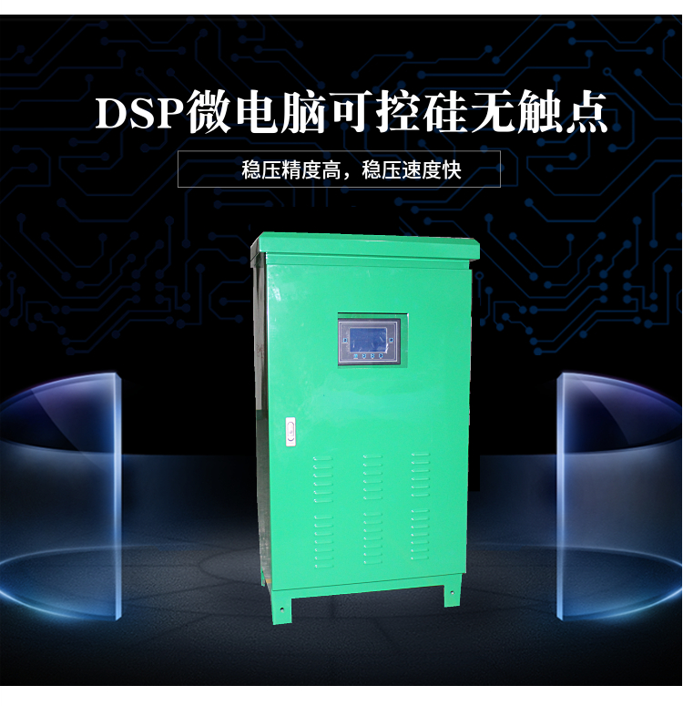 防雨型户外大功率电力补偿式稳压器三相380V智能型无触点交流稳压器ZBW-100KVA示例图3
