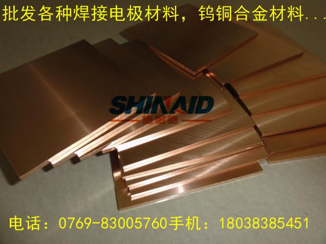 W90高熔点低膨胀钨铜板,W90钨铜板密度示例图2