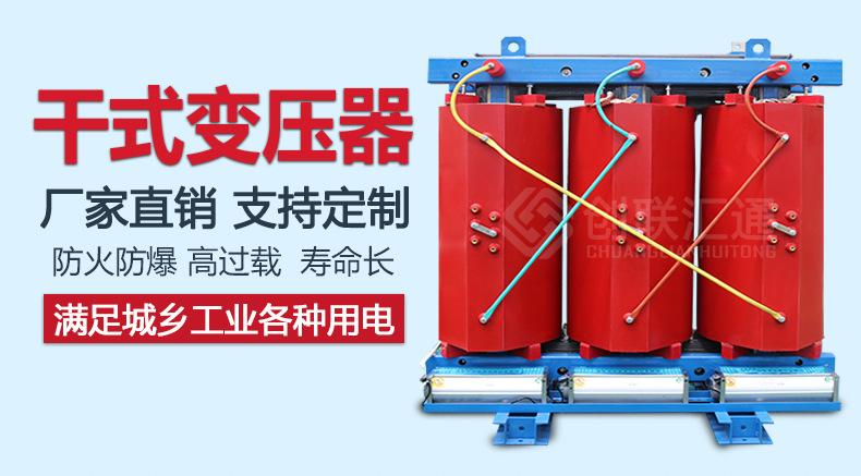 三相干式变压器250kva 电力变压器 环氧树脂浇筑型 全铜材质示例图2