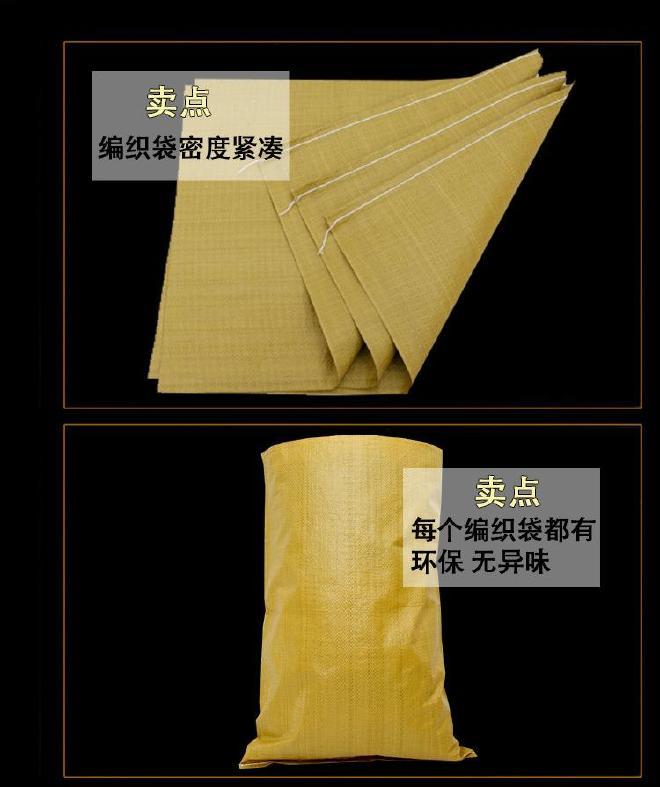编织袋厂家处理次黄色编织袋60*110椰子粉包装袋粉末产品打包袋子示例图16