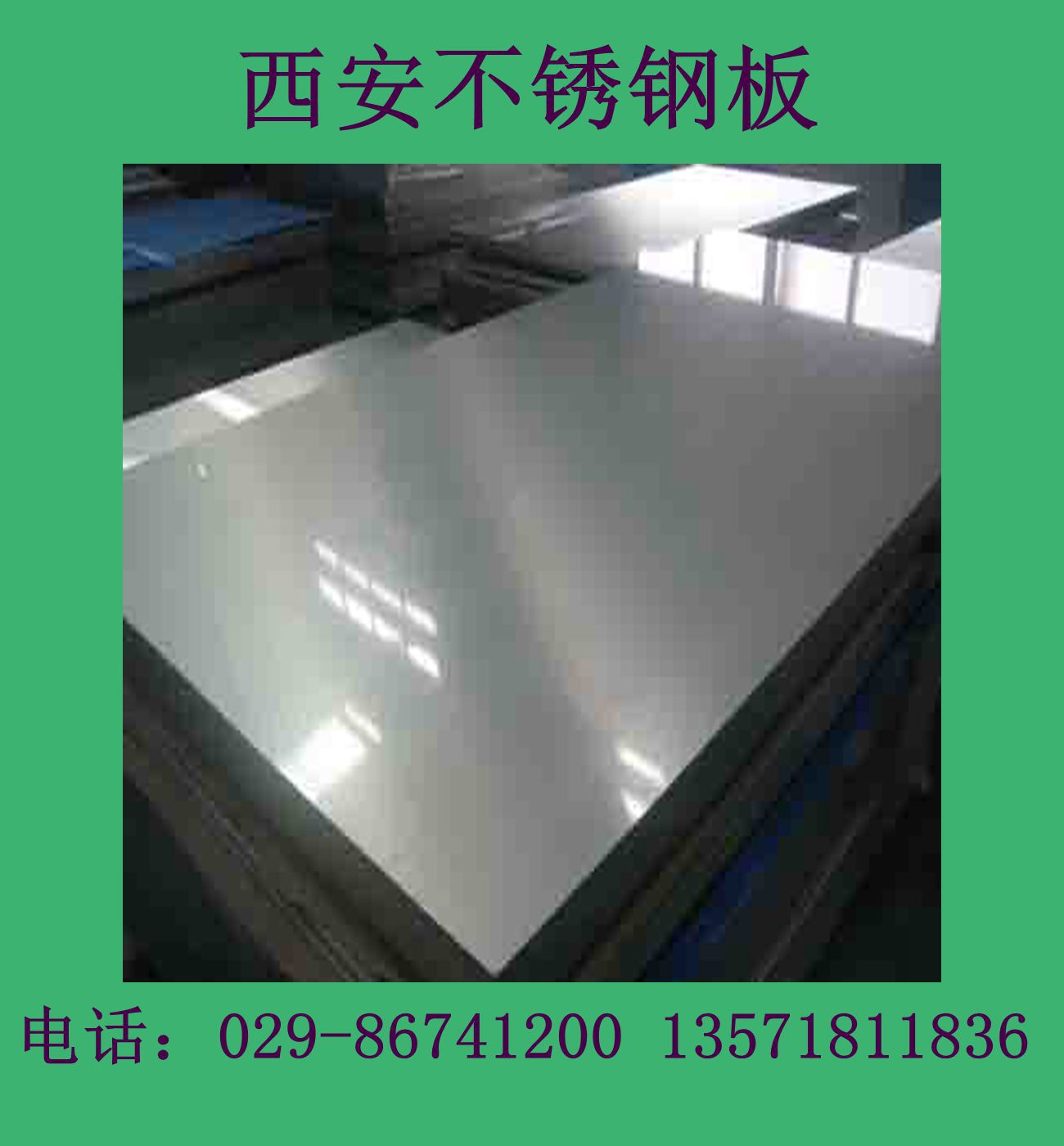 北屯不銹鋼板304不銹鋼板316不銹鋼板310S不銹鋼板廠家直銷