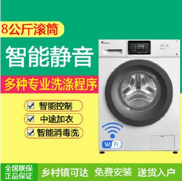Littleswan/小天鹅 TG80V3213 8公斤滚筒全自动洗衣机大容量智能