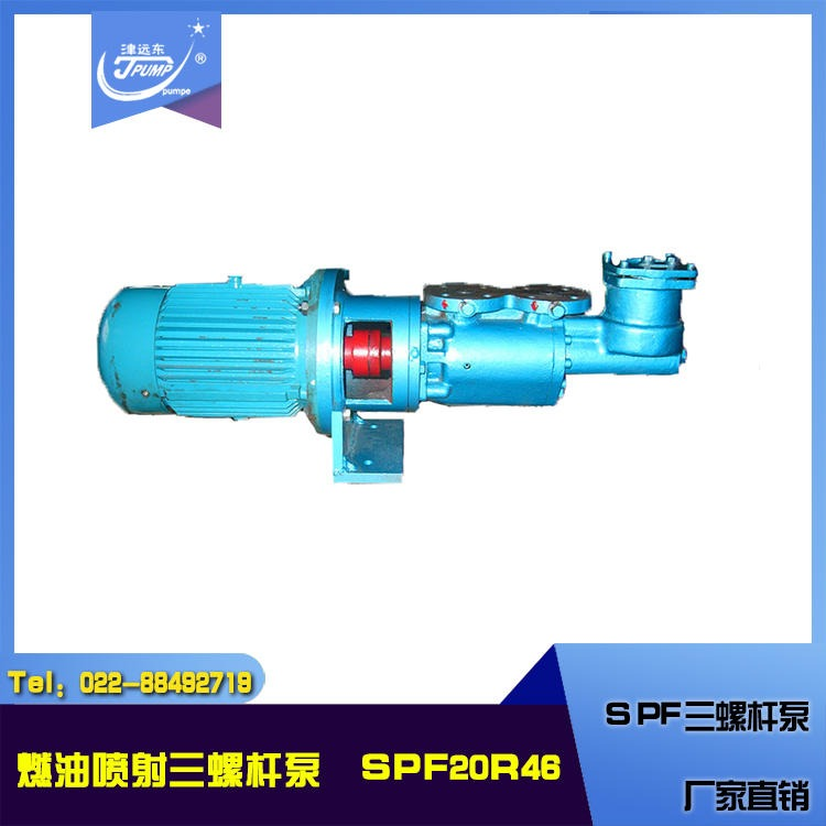 SPF三螺杆泵spf20R46G10FW21三螺杆泵 重油泵