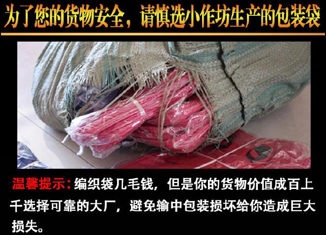 网店快递物流打包袋黄色70*80蛇皮袋pp聚丙烯编织袋子生产可定做示例图6