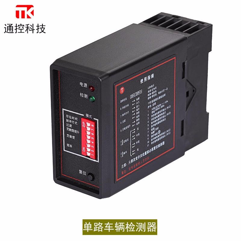PD132 车辆检测器 地感车辆检测器 专业厂家供应车辆检测仪