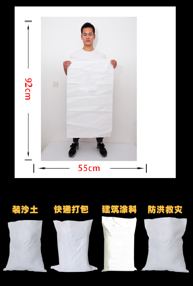 编织袋生产厂家供应PP蛇皮袋55*97雾白色编织袋薄款包装蛇皮袋子示例图17