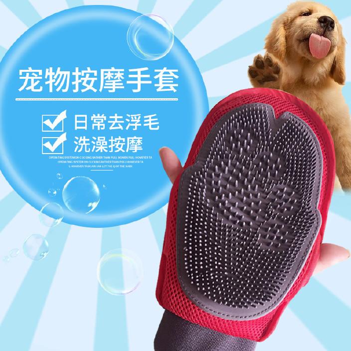 宠物按摩清洁手套 宠物双面用洗澡按摩刷 宠物清洁用品 宠物按摩图片