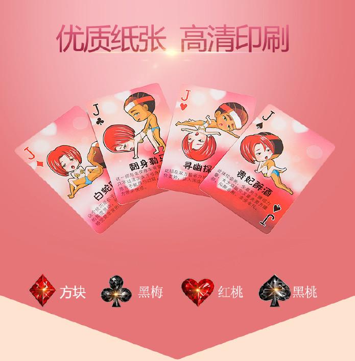 【玩范漫画情趣情趣爱情扑克卡牌成人用品个汤阴房间体位图片