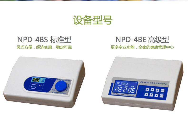 南京炮苑骨質增生儀NPD-5AS 離子導入儀 中醫定向透藥儀示例圖6